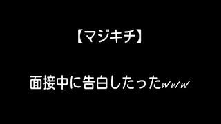 【マジキチ】面接中に告白したwwwww (2ch:体験談)