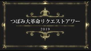 「つぼみ大拡散」ダイジェスト〜リクアワ2019〜