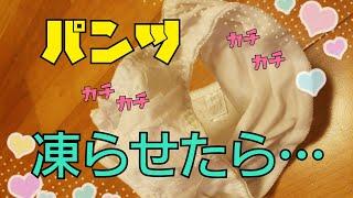 紗季🐻パンツ凍らせてみた❄️アイスパンティー【panties】【シミ】