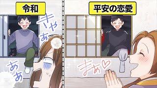 【漫画】平安時代と現在の恋愛はこんなにも違っていた!【イヴイヴ漫画】