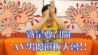 首次 TAIWAN's GOT AV男優 選秀 #01「暗黑周董「東尼大木」將要召開「AV男優選拔」 願意出演的台灣素人男性大募集! 」
