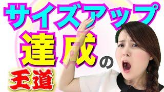 【育乳】本当に効果のあるバストアップ方法の王道|貧乳脱出!