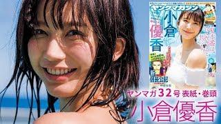 ぐらちゃんビキニがやっぱり最強in初グアム!【ヤングマガジン32号】