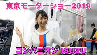 東京モーターショー2019 イベントコンパニオン ISUZUブース / Tokyo Motor Show 2019 Promotional Model[TMS]