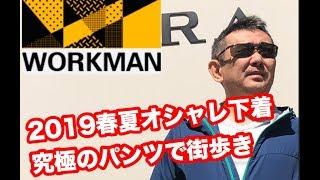 [ワークマン]2019春夏(番外編)勝負下着レポと究極のパンツで街歩き