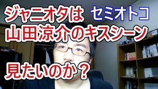 ジャニオタは山田涼介(Hey!Say!JUMP)のキスシーンの夢を見るか?「セミオトコ」【令和のドラマ評】