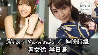 ASMR【神咲詩織 | Shiori Kamisaki 】娇喘呻吟,女优讲日文,请戴好耳机,准备好纸巾,请慢慢享用🔞