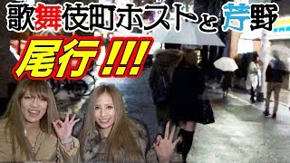 【追跡】芹野と歌舞伎町ホストを尾行してついたところは…