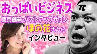 東京のバストアップサロンほの花さんにインタビューしました