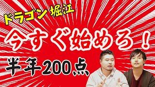 【ドラゴン堀江から学べ】東大ならセンター試験700→800が勝負【今すぐ勉強しろ!】