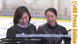 浅田真央・舞、姉妹で子どもたちにスケート教室。自分たちの子どもの頃の思い出も。