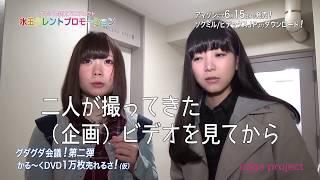 グダグダ会議!第二弾! DVD CM edge project 【公式】