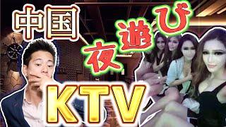 【中国  夜遊び】上海の夜遊び講座!  ~普通の日本人が知らないこっちのキャバクラ (KTV)~