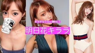 大人気AV女優 女子がなりたい顔 No.1 明日花キララ 【2020】