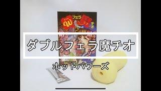 【1分でわかる!】ダブルフェラ魔チオ【オナホレビュー動画】
