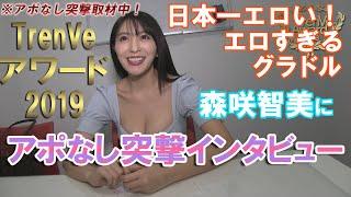 森咲智美 『TrenVeアワード2019』グラビア部門グランプリ ドッキリ授賞式