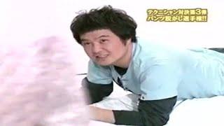《ガキの使い》パンツ脱がし選手権!! 17