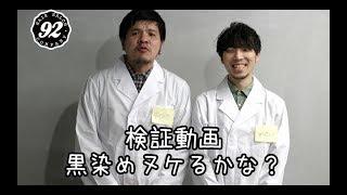 92tv 検証系[黒染めヌケるかな?]DSK&YSK