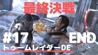 #17 ボイン女の大冒険【Tomb Raider】
