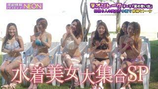 ビキニ美女がノーパンでジョイフル?!【NEON TV #17】パート1