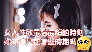 女人性欲最強最嗨的時刻,妳知道是在哪些時期嗎~Do you know when a woman's libido is at its strongest and its happiest