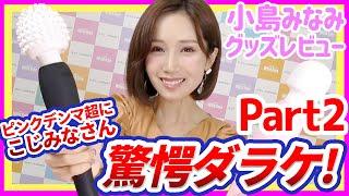 【驚愕ダラケ!】ピンクデンマ超_後半【こじみなレビュー】