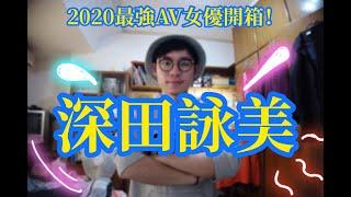 2020最強AV女優開箱!深田詠美:新一代情色女王|大人の偶像開箱EP1|躍慾少年