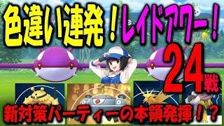 復刻カイオーガ!初レイドアワーで色違い連発!? Shiny Pokemon GO