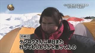 【祝結婚】イモト&石崎D マッキンリー登頂後のキスシーン
