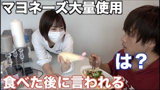【関係悪化】レイナの手料理がマヨネーズたっぷりと食後に聞かされたら?