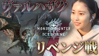 #ひなちゅーぶ MONSTER HUNTER ICE BORN リベンジ編