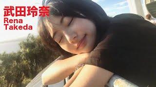 【武田玲奈 Rena Takeda】JP ch MOVIES #12