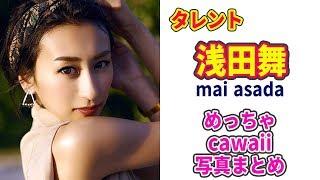 浅田舞☆mai asada☆FNN東海テレビスーパーニュース 赤い奇跡 速報!スポーツLIVE ドデスカ! SUPER GT+