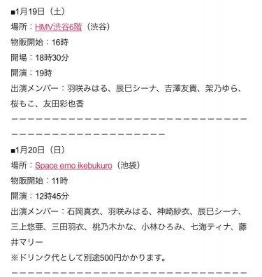 明日、明後日の土日は恵比寿マスカッツ新曲リリイベです😇💓わくわく〜🎶会えるのを楽しみにしています!まってるね😘新曲「ジャンジャンパーレー」「パラダイスBADライン」リリースイベント決定!…