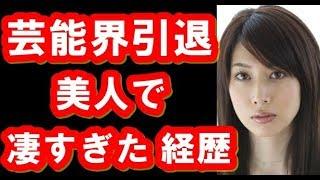 【衝撃】小林恵美、美人で凄すぎた経歴…芸能界引退の理由がヤバイwwwwwwww【トピックスちゃんねるG2】
