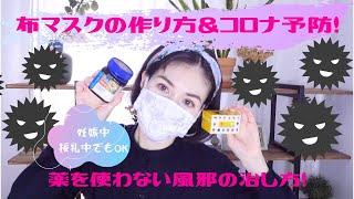 【布マスクの作り方&コロナ対策】妊娠中や授乳中でもOK❣️薬を使わない風邪の治し方
