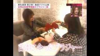 【極嬢ヂカラ】 ルージュ・ブラン 奇跡のゴッドハンドテクニック