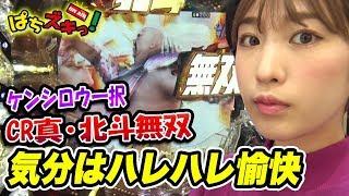 【再掲載】気分はハレハレ夏目花実は愛を取り戻せるのか!?【ぱちズキっ!】
