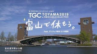 TGC TOYAMA 2019 SPECIAL MOVIE「富山で休もう。」feat. アンジェラ芽衣&玖瑠実