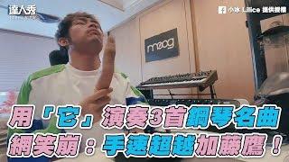 【用「它」演奏3首鋼琴名曲 網笑崩:手速超越加藤鷹!】|小冰 Lilice