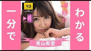 一分でわかる🕛#青山希愛 by Minus H