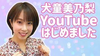 【初投稿】自己紹介します!動けるGカップ犬童美乃梨です!