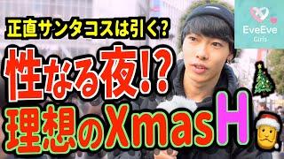 サンタコスはもう古い!?男性がときめくクリスマスHって!?【イヴイヴ 】