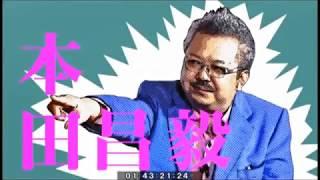 バコバコテレビ、テーマ「本田先生の話」