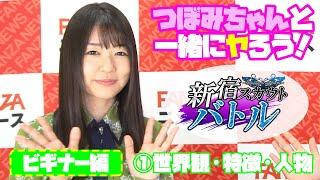 【新宿スカウトバトル】微笑みの女神登場!?セクシー女優つぼみちゃんと実写ゲームをヤろう!#1