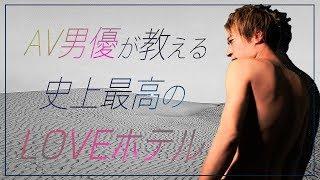 【カップル必見!!】AV男優がおすすめラブホテルを紹介!教えて!沢井先生!【イケパラ】
