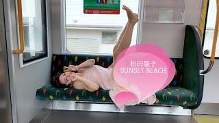 【懐メロ】松田聖子 SUNSET BEACH  カラオケ  元セクシー女優 松本亜璃沙