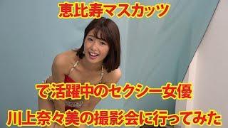 恵比寿マスカッツで活躍中の川上奈々美の撮影会に行ってみた