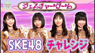 SKE48 vs TiARY 3つの競技でガチ対決🔥ジェスチャーゲームはなぜかセクシーに⁉️💖豪華視聴者プレゼントも🎁【TiARY TV kirari/本編フル#16】