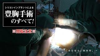 【閲覧注意】シリコンバッグ豊胸 手術編②『美容整形』研究所。